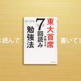 東大主席が教える7回読み勉強法