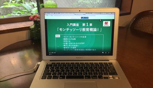 日本モンテッソーリ教育綜合研究所 入門講座 を受講してみました。