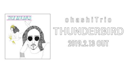 大橋トリオ HALL TOUR 2019 ~THUNDERBIRD~に行って来ました。