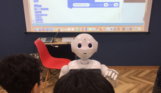 Pepper プログラミング体験教室に行ってきました。