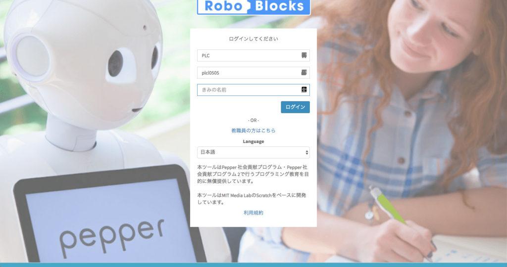 ロボブロックスエンターページ