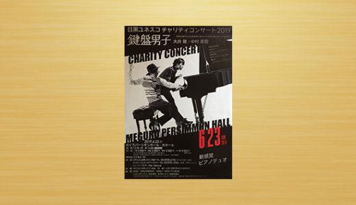 鍵盤男子 目黒ユネスコチャリティコンサート2019