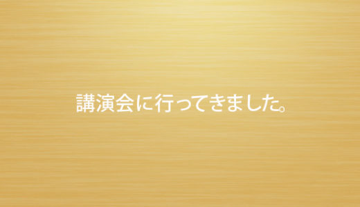子供の褒め方・叱り方が気になる人へ。 藤崎雄三さん講演会「コミュニケーションが伝わらない仕組み」