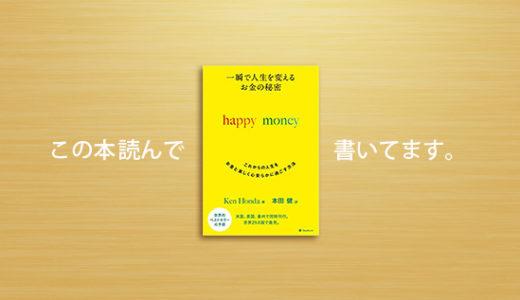 「HappyMoney出版記念1dayセミナー」レビュー