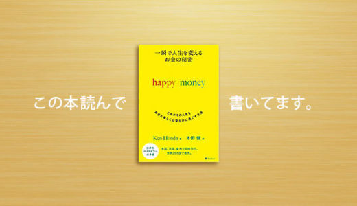 「一瞬で人生を変える お金の秘密 happy money 」本田健 書評