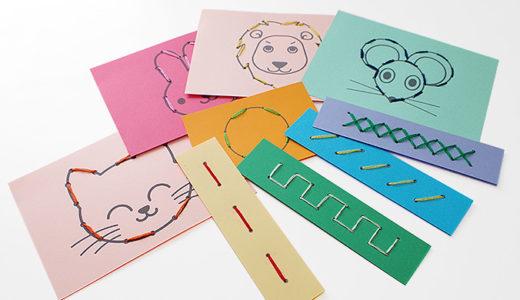 モンテッソーリ教育「縫いさしのお仕事」の紹介 [無料ダウンロード素材あり]