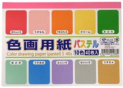 色画用紙小