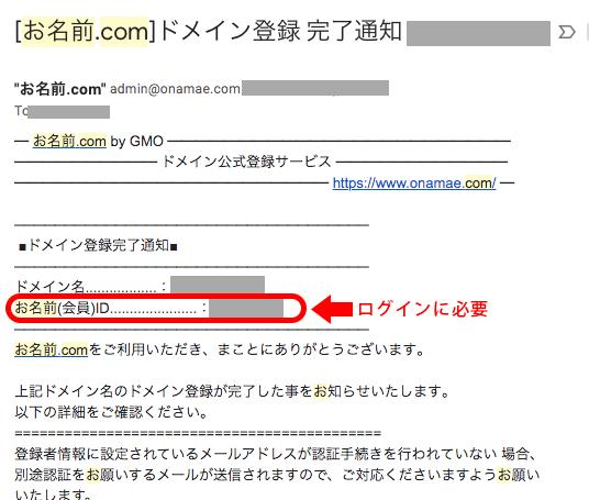 ログイン情報_03