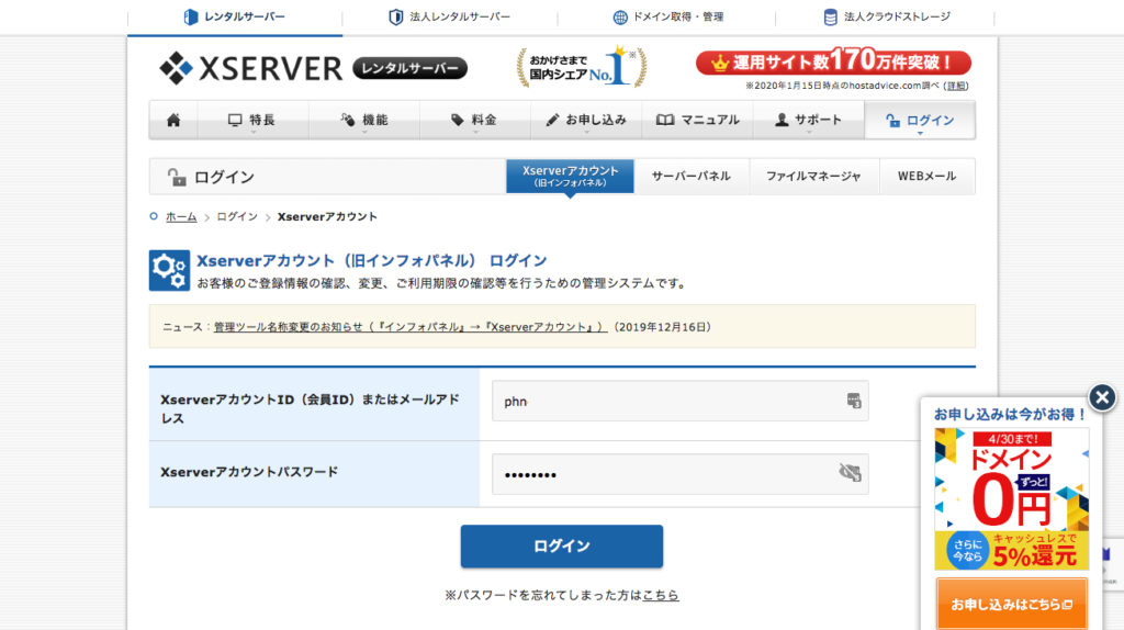 Screenshot_2020-02-12-Xserverアカウント---ログイン-レンタルサーバー【エックスサーバー】_01
