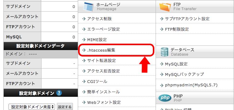 htaccess_03