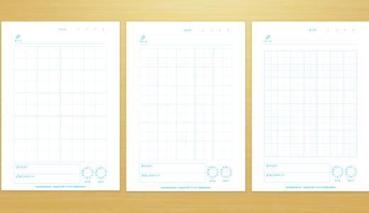 「家庭学習ノート」[無料テンプレート]