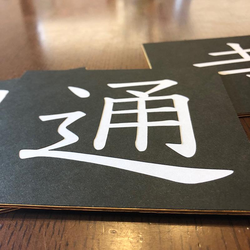 砂文字板2