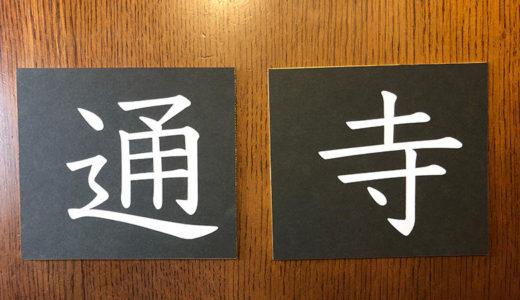 ただいま「漢字 砂文字板」製作中。